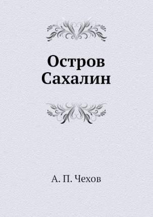 Книга Остров Сахалин