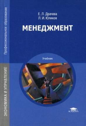 Учебник Менеджмент