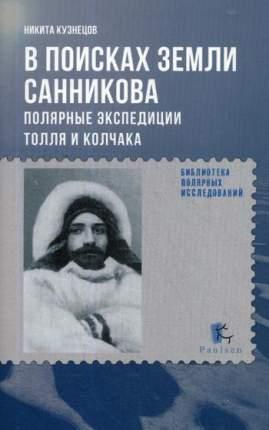 Книга В поисках Земли Санникова
