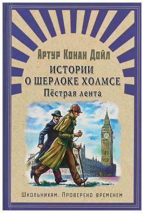 Книга Истории о Шерлоке Холмсе. пестрая лента