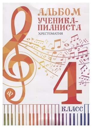 Книга Альбом ученика-пианиста: хрестоматия: 4 класс