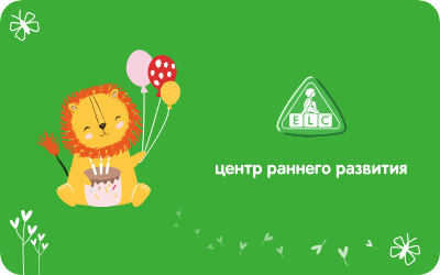 Подарочный сертификат магазина ELC - 5000 руб