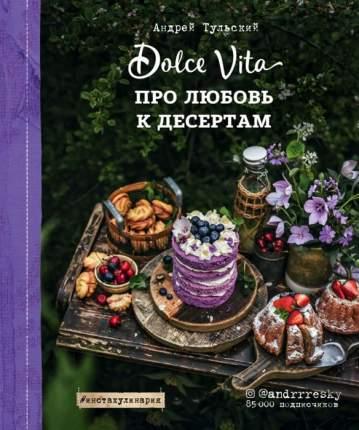 Про любовь к Десертам Dolce Vita