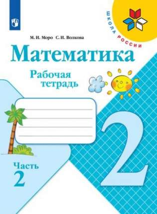 Моро, Математика, Рабочая тетрадь, 2 класс В 2-Х Ч.Ч. 2 Шкр