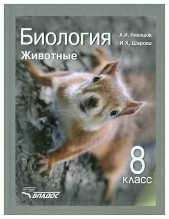 Никишов, Биология, Животные, 8 кл, Учебник (Фгос)