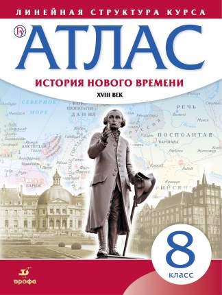Атлас, История 8 кл, История Нового Времени, Xviii В. (Линейная Структура курса) (Фгос)