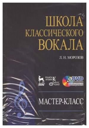Книга Школа классического вокала