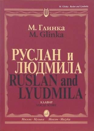 Книга Руслан и Людмила. Опера. Клавир