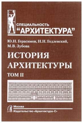 История Архитектуры. В 2-Х томах. том 2