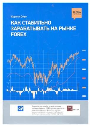 Книга Как Стабильно Зарабатывать на Рынке Forex