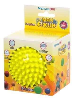 Мячик детский Альпина Пласт Ёжик 85 мм желтый