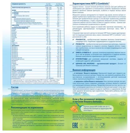 Молочная смесь HiPP Combiotic 2 от 6 до 12 мес. 350 г