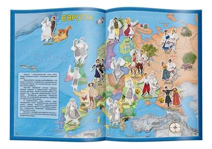 Книжка С наклейками Геодом Атлас Мира С наклейками народы и костюмы