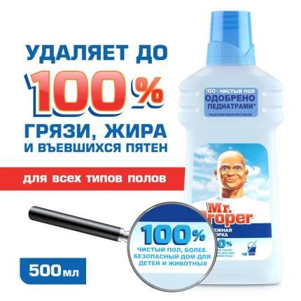 Моющая жидкость для полов и стен Mr. Proper бережная уборка 500 мл