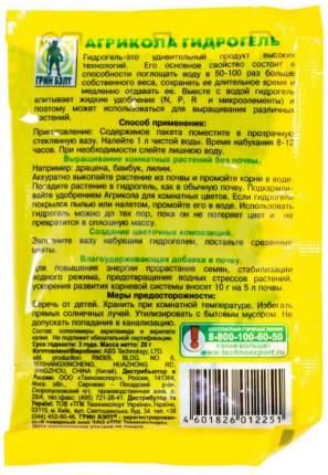 Гидрогель Агрикола Зеленый (шарики), 20 г