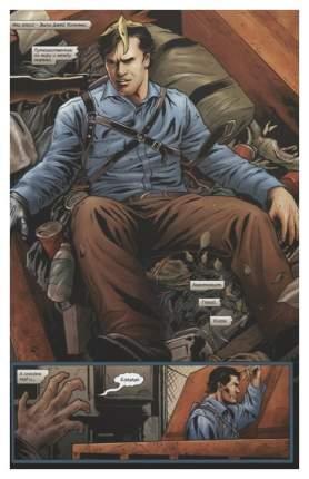 Комикс Marvel Зомби против Армии Тьмы
