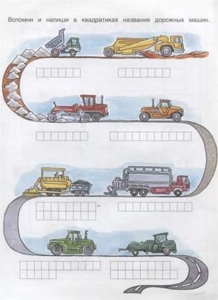 Мои дорожные машины
