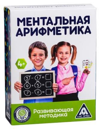 """Игра развивающая для детей """"Ментальная арифметика"""" ЛАС ИГРАС"""
