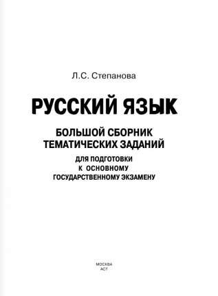 Огэ. Русский Язык. Большой Сборник тематических Заданий для подготовки к Основному Госу...