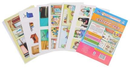 """Сюжетно-ролевая игра """"Детский сад"""": Моделирование игрового опыта детей 5-6 лет"""