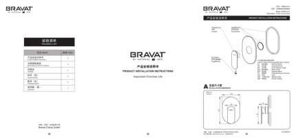 Смеситель для встраиваемой системы BRAVAT PB865104CP-ENG