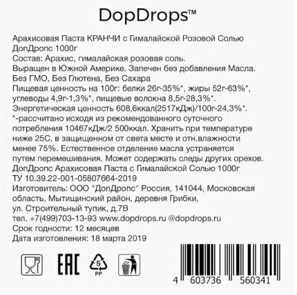 Арахисовая паста DopDrops кранчи гималайская соль 1000 г