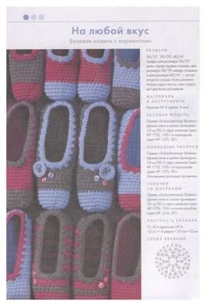 Вяжем тапочки и Другую Домашнюю Обувь
