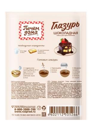 Глазурь печем дома Русский Продукт шоколадная 90 г