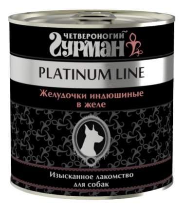 Консервы для собак Четвероногий Гурман Platinum line, желудочки индюшиные, 240г