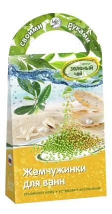 Поделка Аромафабрика Жемчужинки для ванн Зеленый чай