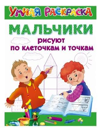 Книжка АСТ Мальчики рисуют по клеточкам и точкам