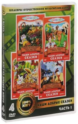 DVD-видеодиск Наши добрые сказки (4 DVD)