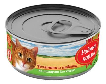 Консервы для кошек Родные корма, телятина, индейка, 100г