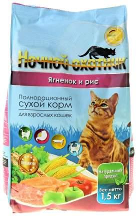 Сухой корм для кошек Ночной Охотник, ягненок и рис, 1,5кг