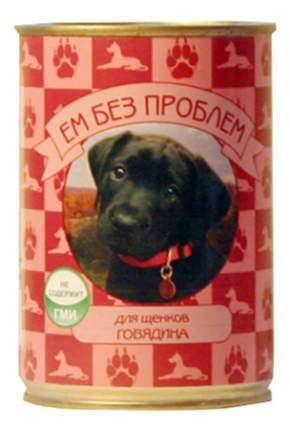 Консервы для щенков Ем Без Проблем, говядина, 410г