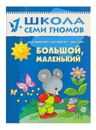 Книжка Мозаика-Синтез Школа Семи Гномов Большой, Маленький