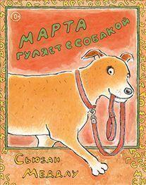 Марта Гуляет С Собакой