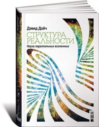 Книга Структура Реальност и наука параллельных Вселенных