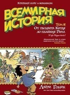Комикс Всемирная история, Краткий курс в комиксах. Том 2
