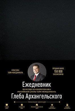 Ежедневник Метод Глеба Архангельского классический, Недатированный