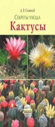Секреты Ухода, кактусы