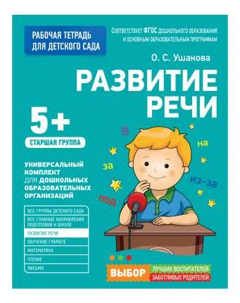 Развитие Реч и Старшая Группа 5+ Рабочая тетрадь для Детского Сада. О. Ушакова