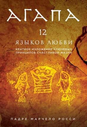 Книга Агапа, 12 Языков любви