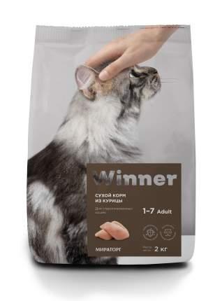 Сухой корм для кошек Winner, для стерилизованных, курица, 2кг + 2кг