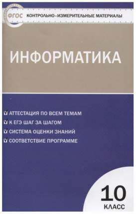 Контрольно-измерительные материалы, Информатика, 10 класс, ФГОС