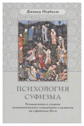 Психология Суфизма