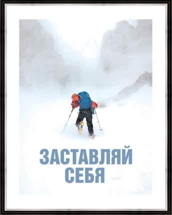 """Картина в багете 40x50 см """"Заставляй себя"""" Ekoramka BE-103-499"""