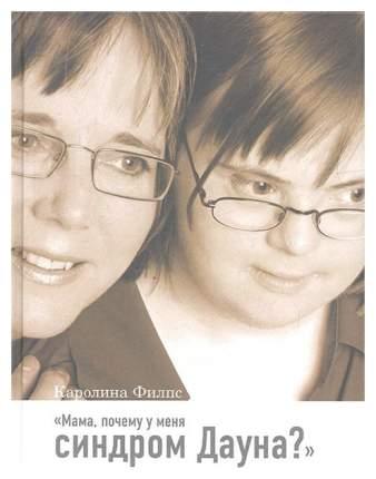 Книга Мама, почему у меня синдром Дауна?