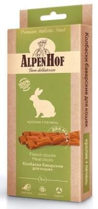 Лакомство для кошек AlpenHof Колбаски баварские, кролик + печень, 3шт, 15г