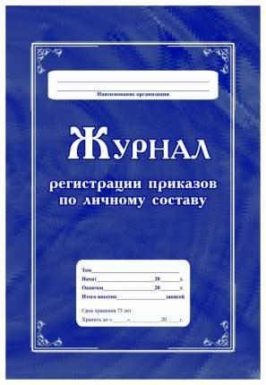 Журнал регистрации приказов по личному составу. /КЖ-666